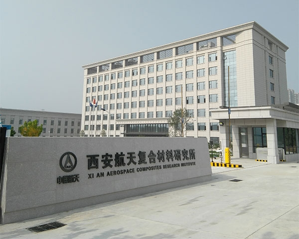 西安航天复合材料研究所